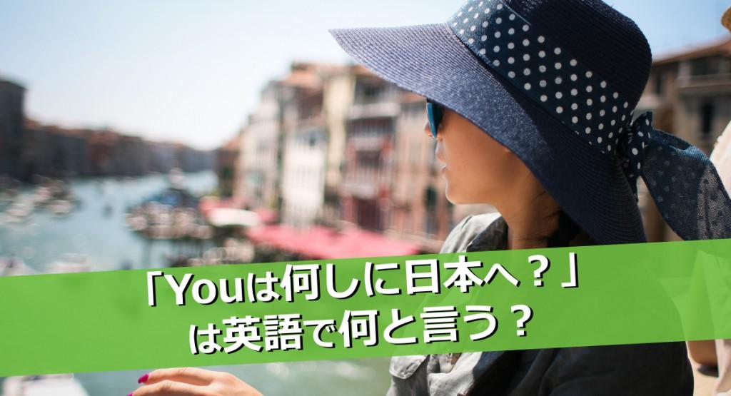 外国人と仲良くなるために覚えておきたい英語フレーズ1.002