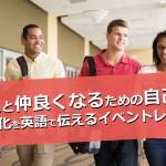 外国人と仲良くなるための自己紹介の方法