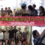 《実践英会話》日本文化を英語で伝えるイベントレッスン〜〜ゆかたParty編〜〜