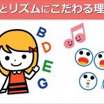 違いは明確!英語を聞く力・リスニング問題の格差解消には正しい音読練習