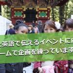 日本文化を英語で伝えるイベントに向けてのレッスン#3