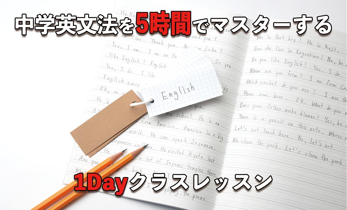 中学英文法1DayLesson
