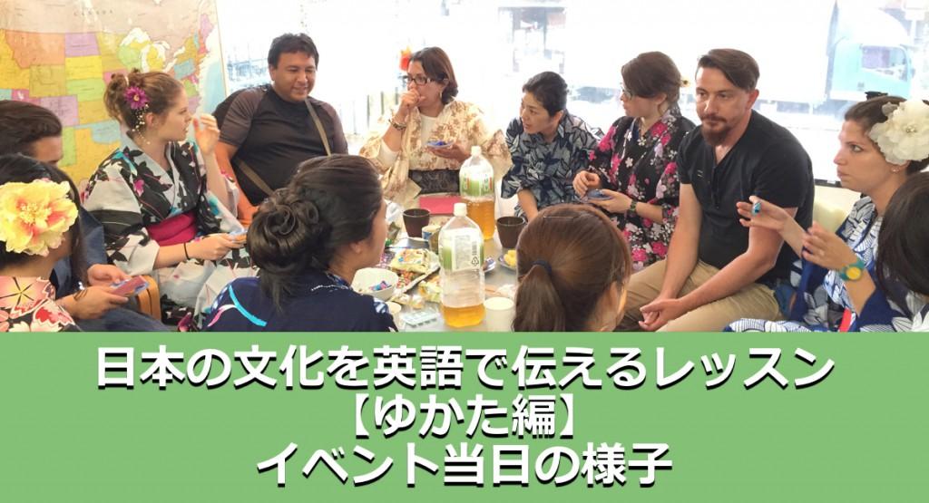日本の文化を英語で伝えるレッスンゆかた編