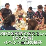 日本の文化を英語で伝えるイベントレッスン〜ゆかた編〜イベント当日の様子