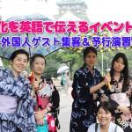 日本の文化を英語で伝えるイベントレッスン〜外国人ゲスト集客&リハーサル〜