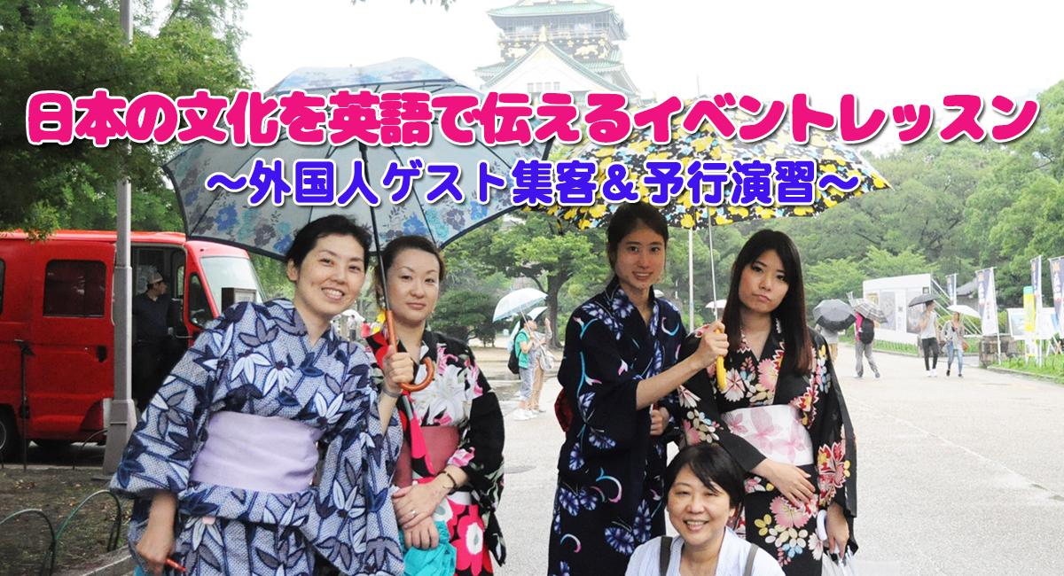 日本の文化を英語で伝える