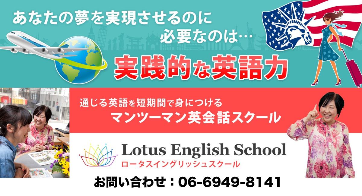 ロータスイングリッシュスクール