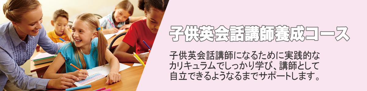 子供英会話講師養成コース
