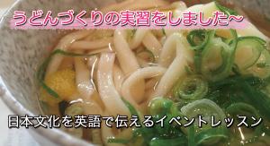 日本文化を英語で伝えるイベントレッスン