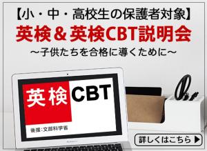 英検CBT説明会