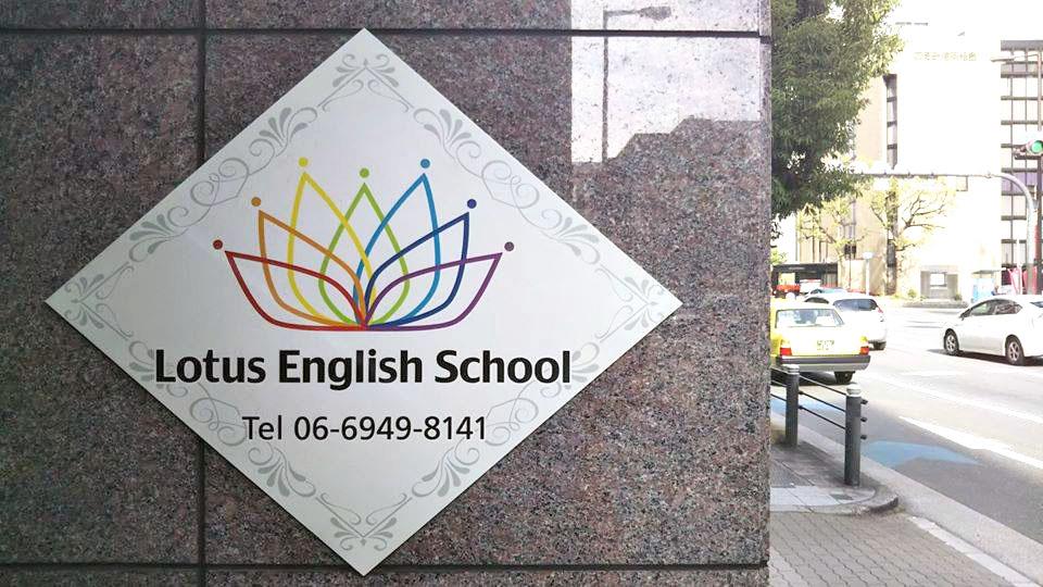 LotusEnglishSchool